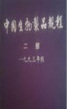 《中国生物制品规程》在线阅读