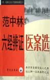 《范中林六经辨证医案》在线阅读