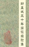 《邹孟城三十年临证经验集》在线阅读
