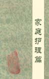 《家庭医学百科-家庭护理篇》在线阅读