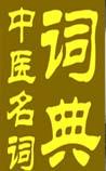 《中医名词词典》在线阅读