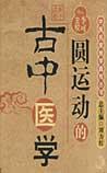 《圆运动的古中医学》在线阅读