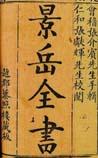 《景岳全书》在线阅读