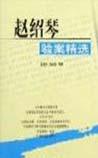 《赵绍琴临证验案精选》在线阅读