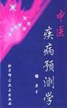 《中医疾病预测》在线阅读