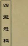 《四圣悬枢》在线阅读