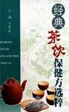 《茶饮保健》在线阅读