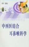 《中西医结合耳鼻喉科》在线阅读