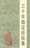 《三十年临证经验集》在线阅读