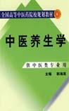 《中医养生学》在线阅读