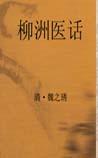 《柳洲医话》在线阅读