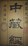 《中藏经》在线阅读
