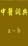 《中医词典》a~b在线阅读