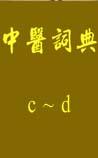 《中医词典》c~d在线阅读