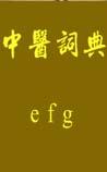 《中医词典》e~f~g在线阅读