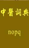 《中医词典》n~o~p~q在线阅读