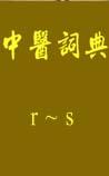 《中医词典》r~s在线阅读