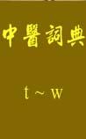 《中医词典》t~w在线阅读