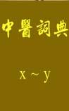 《中医词典》x~y在线阅读