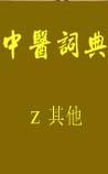 《中医词典》z~其他在线阅读