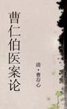 《曹仁伯医案论》在线阅读