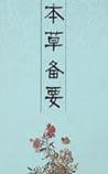 《本草备要》在线阅读