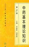 《中药基本理论知识》在线阅读