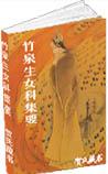 《竹泉生女科集要》在线阅读