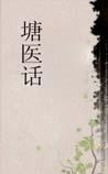《塘医话》在线阅读