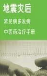 《地震灾后常见病多发病中医药治疗电子书》在线阅读