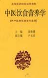 《中医饮食营养学》在线阅读