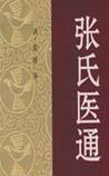 《张氏医通》在线阅读