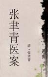 《张聿青医案》在线阅读