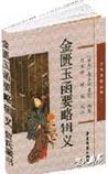 《金匮玉函要略辑义》在线阅读