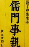 《儒门事亲》在线阅读