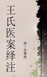 《王氏医案绎注》在线阅读