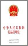 《中华人民共和国药品管理法》在线阅读