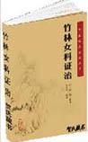 《竹林女科证治》在线阅读