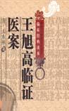 《王旭高临证医案》在线阅读