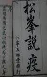 《松峰说疫》在线阅读