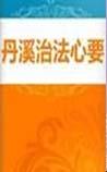 《丹溪治法心要》在线阅读