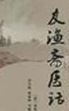 《友渔斋医话》在线阅读