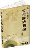 《专治麻痧初编》在线阅读