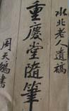 《重庆堂随笔》在线阅读