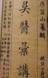 《吴医汇讲》在线阅读