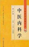 《中医内科学》在线阅读