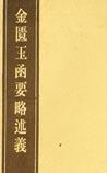《金匮玉函要略述义》在线阅读