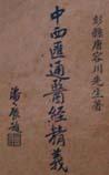 《中西汇通医经精义》在线阅读