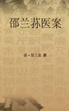 《邵兰荪医案》在线阅读