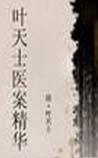 《叶天士医案精华》在线阅读